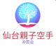 仙台親子空手教室 沖宮会 Logo